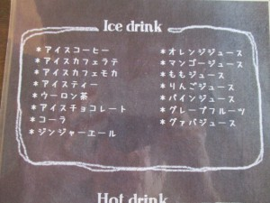 CAFETIME伊勢崎店 車検 サービスドリンク