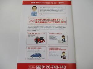 自動車保険 ワンストップサービス