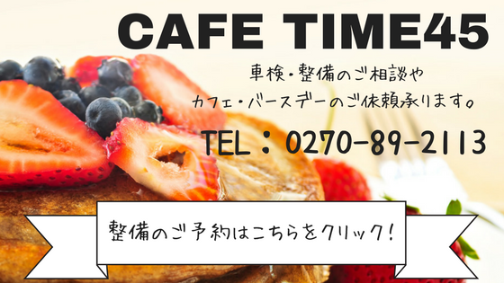 CAFE TIME45